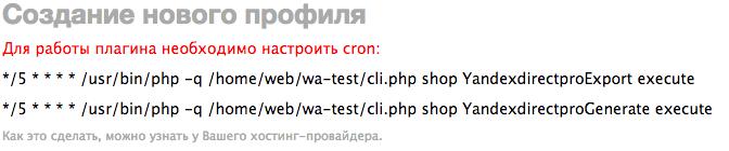 ../_images/cron.png